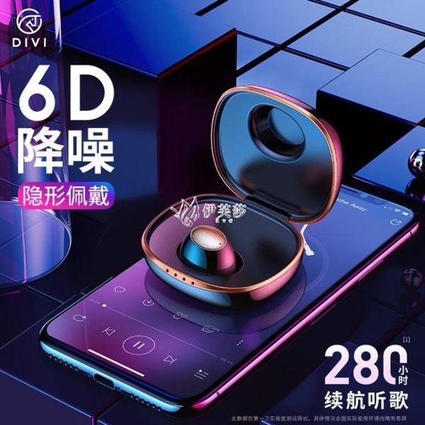 藍芽耳機 第一衛藍牙耳機無線耳塞式單耳隱形小超長待機開車oppo入耳式 京都3C