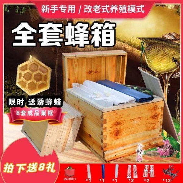 新手中蜂蜂箱套餐養蜂工具蜂具全套標準拋光杉木煮蠟蜂箱巢礎巢框