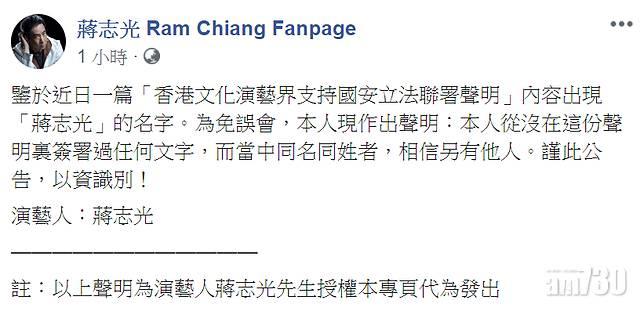 【港區國安法】繼張寶華徐熙媛之後 蔣志光否認簽聲明支持