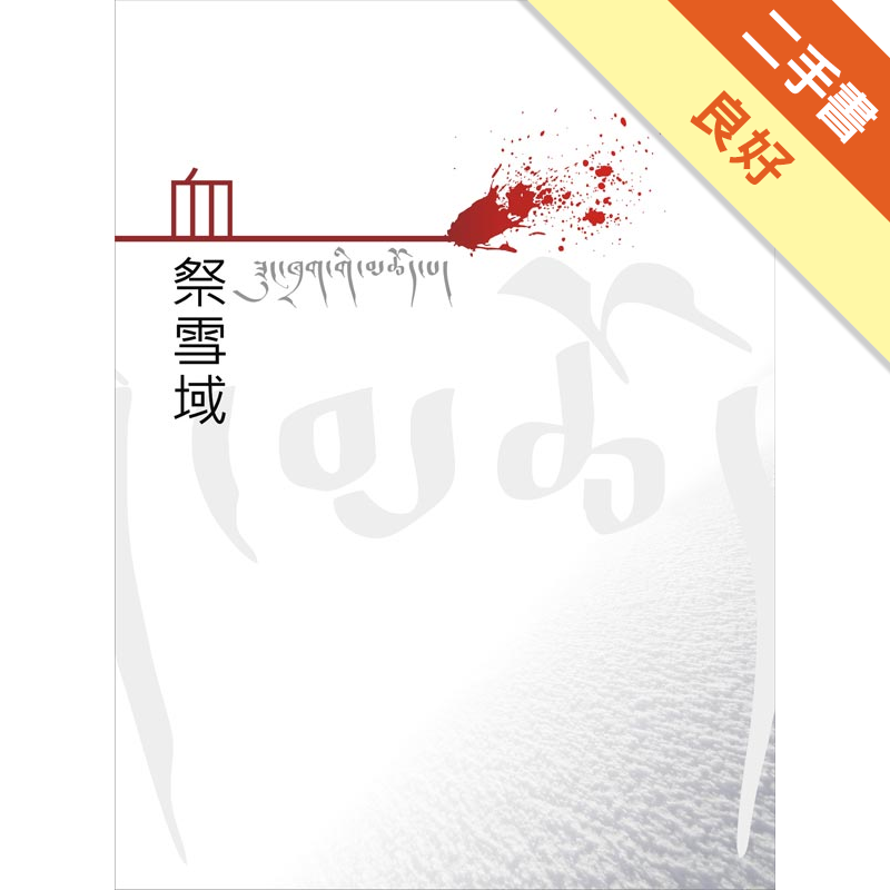 商品資料 作者:跋熱、達瓦才仁 出版社:雪域出版社 出版日期:20120309 ISBN/ISSN:9789868753518 語言:繁體/中文 裝訂方式:平裝 頁數:0 原價:600 -------