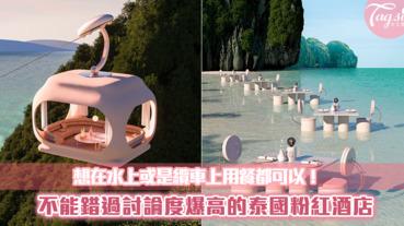 網路討度超高的泰國粉紅網美酒店,妳又怎能不知道!
