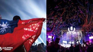 超強音樂盛事「Road to Ultra」11月來台!百大DJ引爆最狂電音熱潮