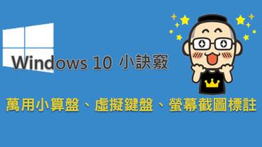 你所不知道的 Windows 10 小訣竅:萬用小算盤、虛擬鍵盤、螢幕截圖標註