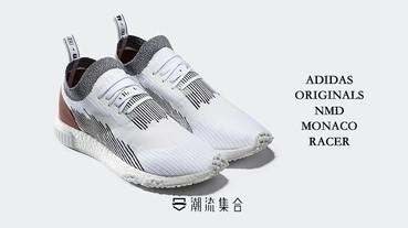 以賽車作主題!adidas original 推出 NMD MONACO RACER 別注版系列!