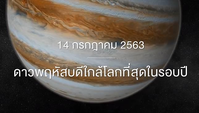 สดร. ชวนส่องดาวพฤหัสบดี ดาวเคราะห์ใหญ่ที่สุดในระบบสุริยะ ใกล้โลกที่สุดในรอบปี วันอังคารที่ 14 ก.ค.63