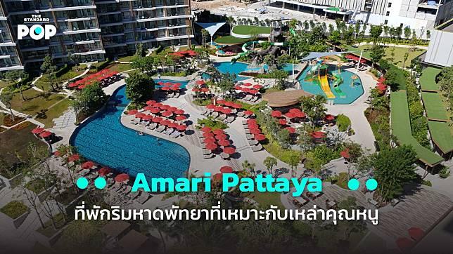 Amari Pattaya ที่พักริมหาดพัทยาที่เหมาะกับเหล่าคุณหนู