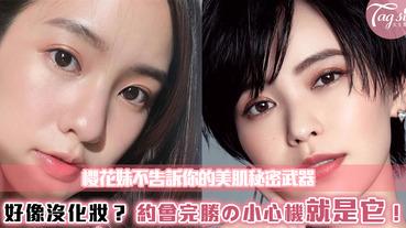 還在用厚重的氣墊?日本女孩們偷偷入手的「超保水心機底妝」~打造連閨蜜都看不出來的「輕透亮偽素顏」!