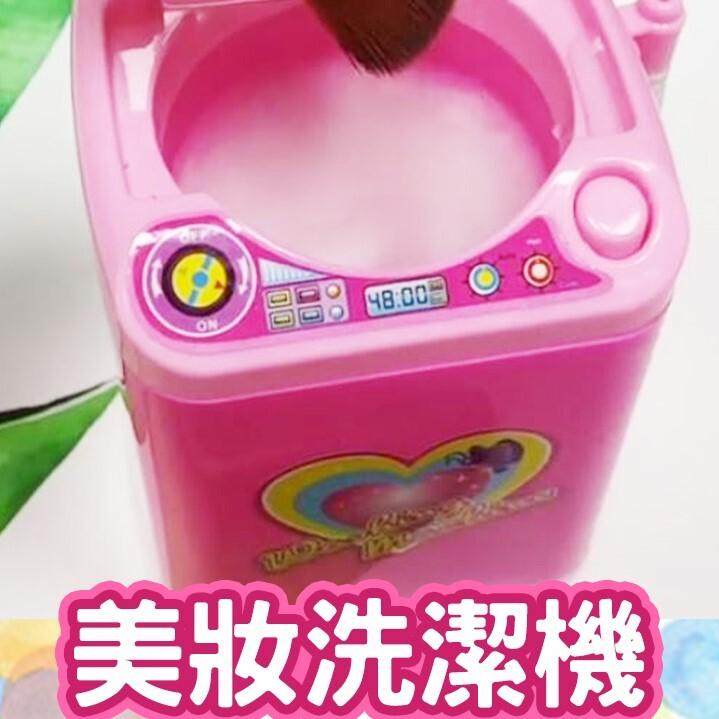 【漫活嚴選】魔法美洗機
