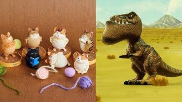 超爆笑「戽斗恐龍」登陸地表!3 款動物公仔扭蛋推薦,「黃阿瑪的後宮生活」貓奴直接整組打包!