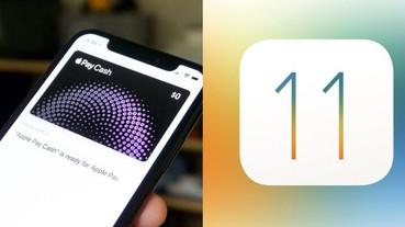 Apple 新功能解鎖! Apple Pay Cash 個人轉賬功能正式啟用!