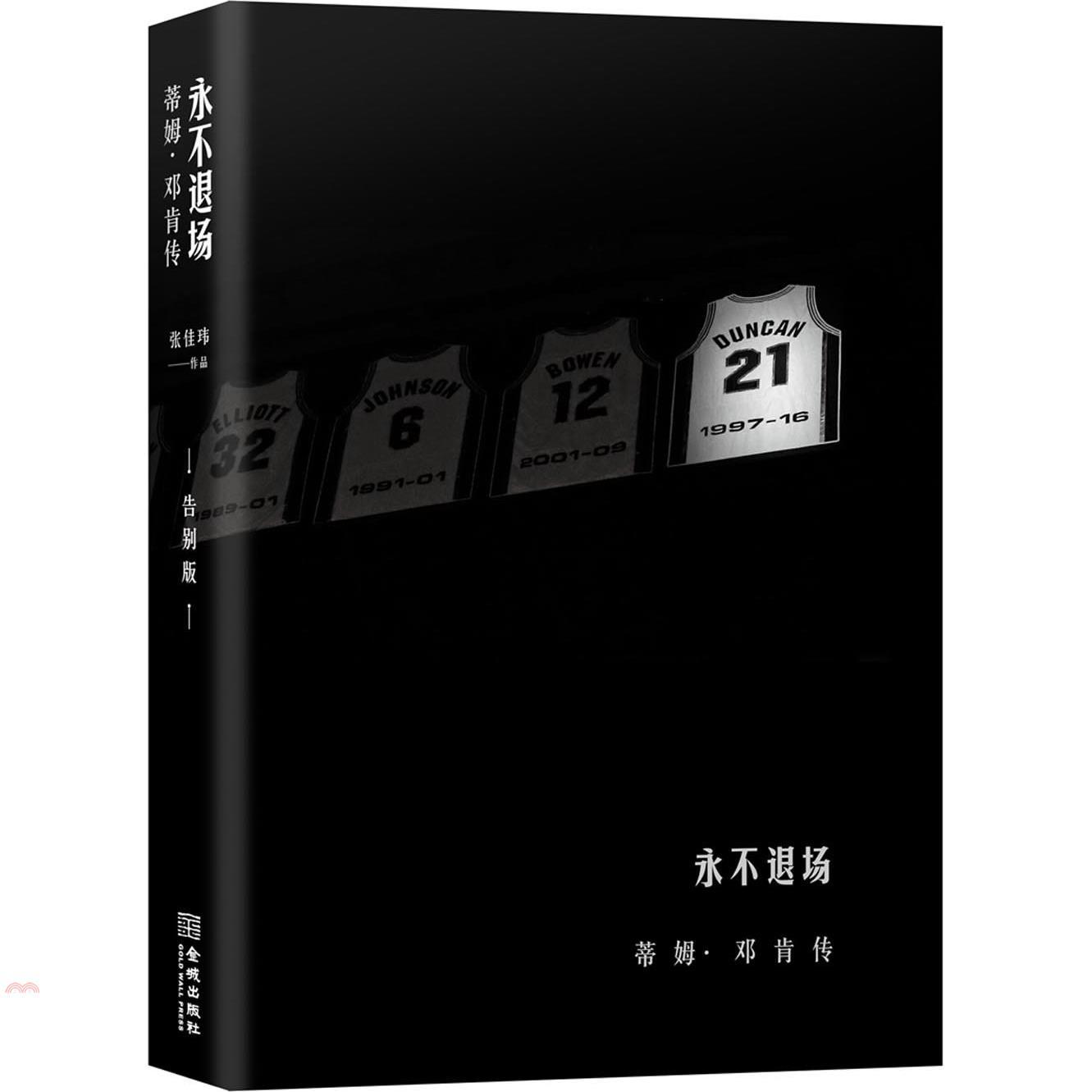 書名:永不退場:蒂姆.鄧肯傳(告別版)(簡體書)定價:359元ISBN13:9787515512136出版社:金城出版社作者:張佳瑋裝訂/頁數:平裝/320版次:一版規格:23.5cm*16.8cm