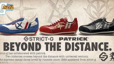 鋼彈聯名款球鞋,每雙都有代表性的刺繡徽章