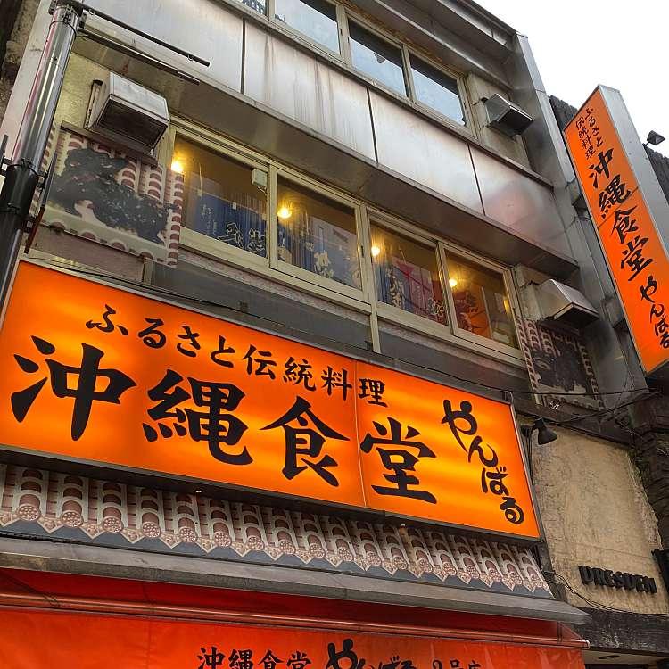 実際訪問したユーザーが直接撮影して投稿した新宿沖縄料理新宿 やんばる2号店の写真