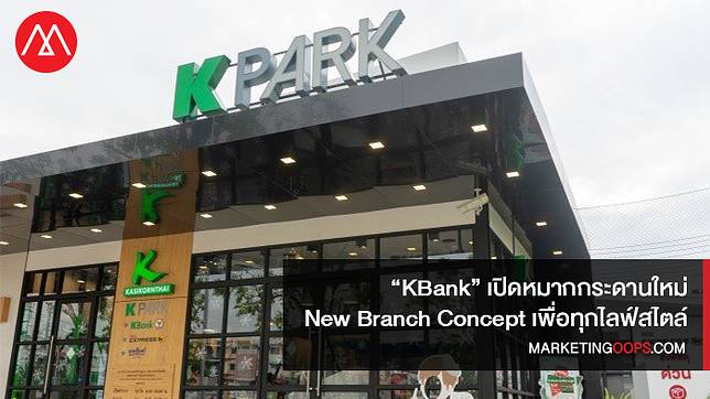 """มอง """"KBank"""" วันนี้ต้องไม่เห็นภาพ """"ธนาคารเดิม"""" เปิดหมากกระดานใหม่ New Branch Concept เพื่อทุกไลฟ์สไตล์"""
