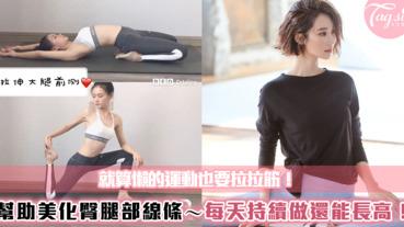 就算懶的運動也要拉拉筋!幫助美化臀腿部線條~每天持續做還能長高!