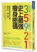 35921史上最強瘦身密碼:簡易掌握飲食份量,聰明吃,開心瘦