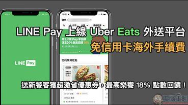 歡慶 LINE Pay 上線 Uber Eats 外送平台,免信用卡海外手續費、送新饕客獲超激省優惠券,最高樂饗 18% 點數回饋!