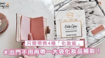 出門不用再帶一大袋化妝品補妝!只需帶齊4種「化妝紙」,可以用上小包包出門啦~