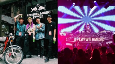 #賽前預熱 Red Bull Music 3Style 世界 DJ 第九屆冠軍賽在台北!為期一週「戰前祭 Pop Up」酒精配音樂登場!