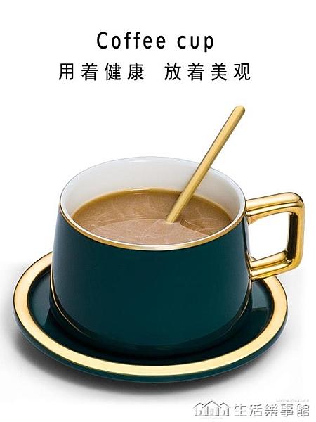 歐式家用小奢華拉花咖啡杯碟套裝簡約下午茶陶瓷杯子帶勺子拿鐵杯