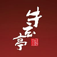牛玄亭f湯沢店