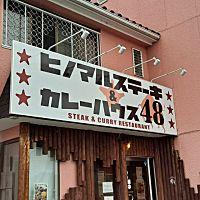 ヒノマルステーキ甲府店