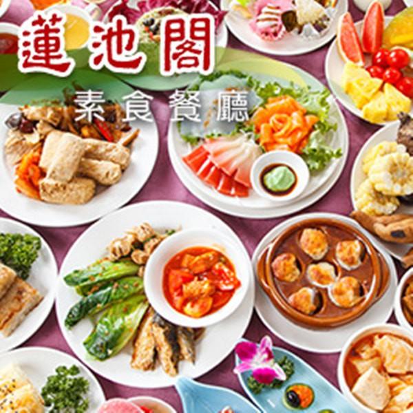 台北 蓮池閣歐式自助素菜餐廳午晚餐券乙張