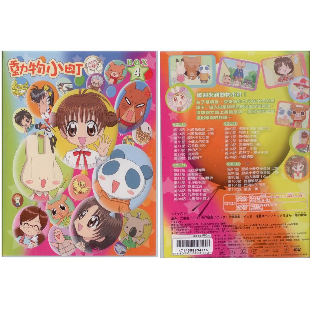 動物小町BOX4三片裝DVD(福盛購物中心)