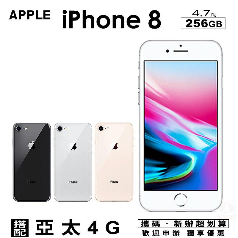 Apple iPhone8 256GB 4.7吋 攜碼亞太4G上網月租方案 手機優惠。手機與通訊人氣店家一手流通的有最棒的商品。快到日本NO.1的Rakuten樂天市場的安全環境中盡情網路購物,使用樂