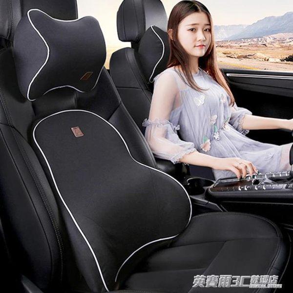 汽車頭枕車用靠枕護頸枕一對車載車內用品腰靠墊寶馬奧迪大眾奔馳