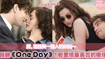 「我愛你,只是我不再喜歡你了。」:《One Day》播出八周年,道出我們永遠學不會的愛情~