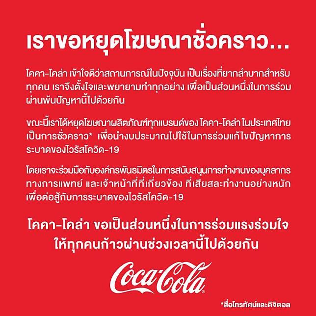 Coke งดโฆษณา