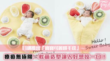 日網推出超療癒「寶寶可麗餅毛毯」~軟萌造型讓人好想咬一口!