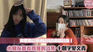 熱搜到全華語地區都在搶著買這本書!小孩子都超有感觸的「偽詩集」