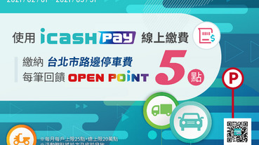 icash Pay繳台北市路邊停車 筆筆贈5點OPEN POINT