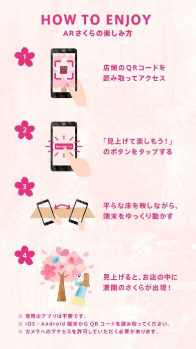 日本星巴克櫻花系列第1彈_AR櫻花樹