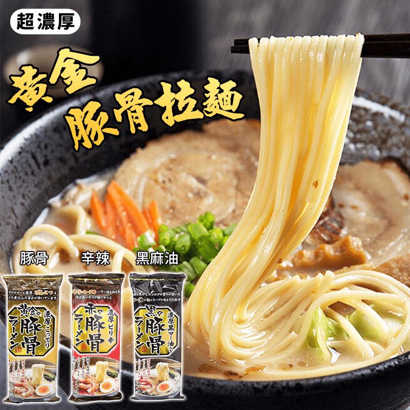 在家也能吃到超歐伊西的日本超濃厚黃金豚骨拉麵!只需5分鐘,一碗精緻又美味的拉麵就出爐啦~精心熬製的濃郁湯底搭配上Q彈滑順的麵條,香醇好滋味,讓你一口接一口停不下來!再加上自己喜歡的配料,更是豐富,讓你