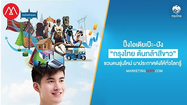 """ปิ๊งไอเดียเป๊ะ-ปัง อย่าเก็บไว้ """"กรุงไทย ต้นกล้าสีขาว"""" ชวนคนรุ่นใหม่ มาประกาศดังให้ทั่วโลกรู้"""
