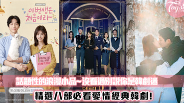 經典韓劇推薦!精選8部浪漫愛情韓劇~沒有男友沒關係,有歐爸們陪就夠啦!