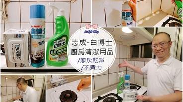 【時尚生活。清潔劑】廚房清潔劑推薦|志成-白博士廚房清潔用品|輕鬆噴一噴X擦一擦,廚房污垢輕鬆OUT!