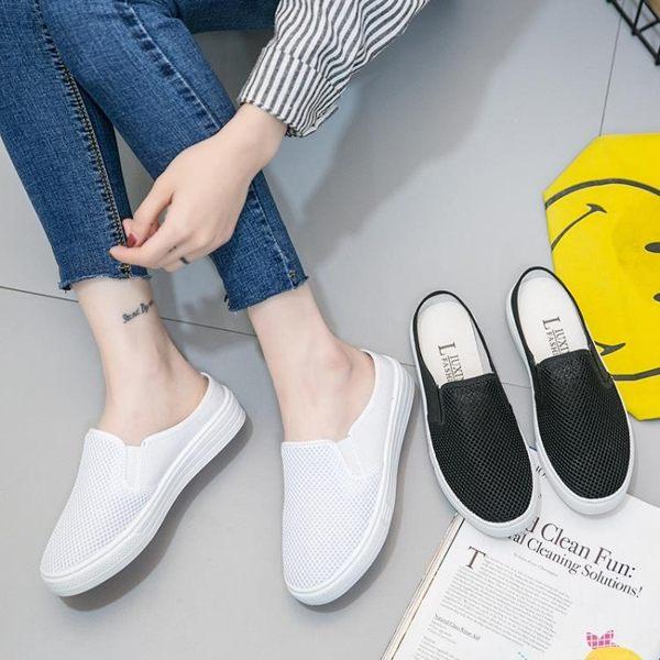 女帆布鞋透氣半拖鞋夏女鞋春季2019新款無后跟懶人鞋一腳蹬小白鞋 米希美衣