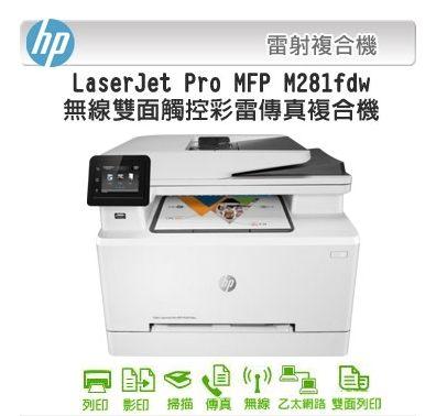 17購生活館 HP Color LaserJet Pro MFP M281fdw 雙頻無線雙面觸控彩色雷射傳真複合機