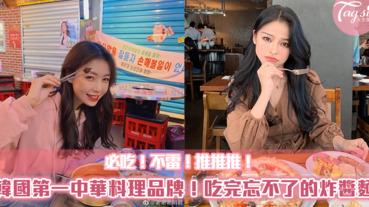 韓國CP值最高的炸醬麵店,必吃不雷~超級大推推推推推!!!