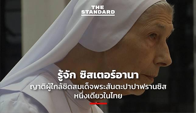 รู้จัก ซิสเตอร์อานา ญาติผู้ใกล้ชิดสมเด็จพระสันตะปาปาฟรานซิส หนึ่งเดียวในไทย