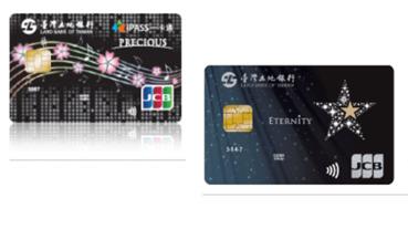 申辦土銀JCB信用卡 首刷享滿額推薦禮