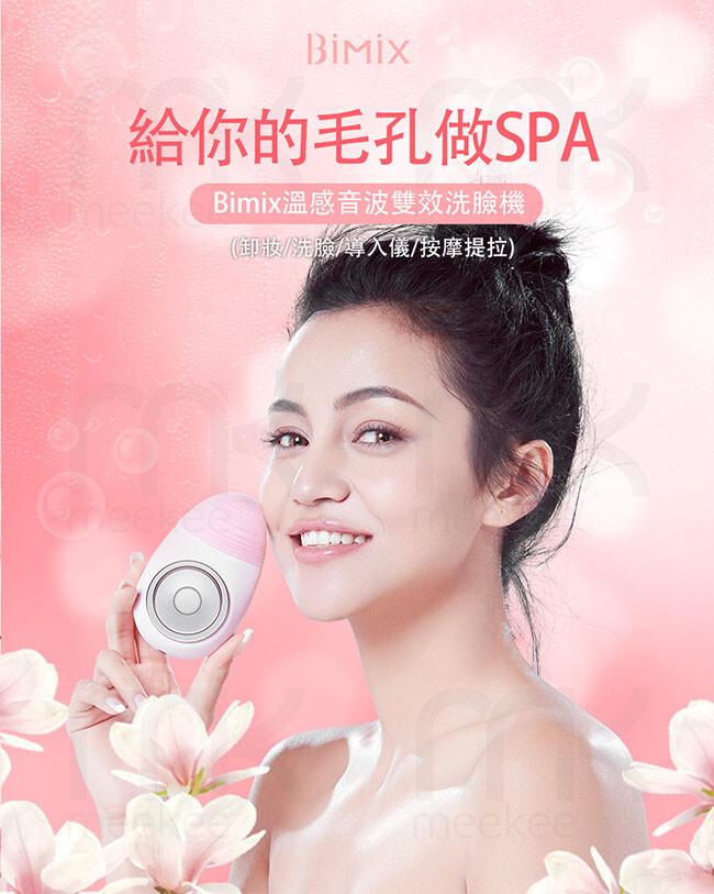 Bimix 溫感音波雙效洗臉機-卸妝/洗臉/導入儀/按摩提拉 (BM-602)