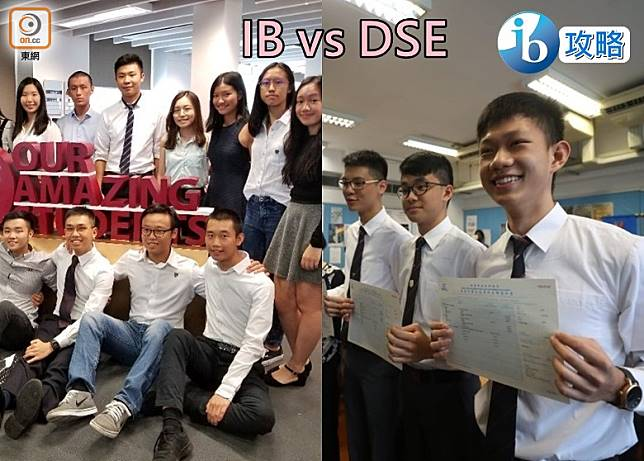 IB VS DSE 放榜有感(設計圖片)