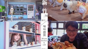 新竹湖口美食Micasa Kitchen & Cafe咪咔廚房早午餐/義大利麵 充滿貓咪的可愛打卡餐廳