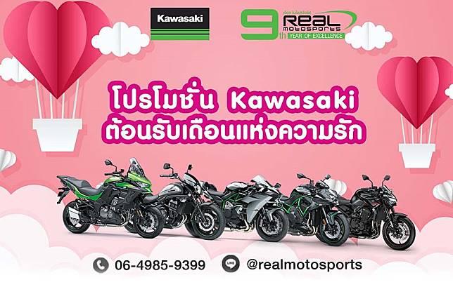 โปรโมชั่นสุดคุ้ม Kawasaki Ninja Series ประจำเดือนกุมภาพันธ์ พ.ศ. 2563