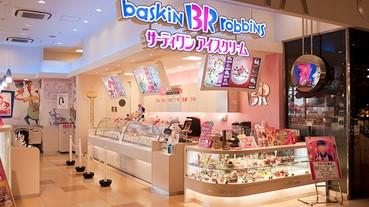 Baskin Robbins最低人氣口味雪糕